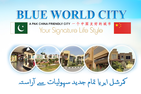 Blue World City Islamabad
